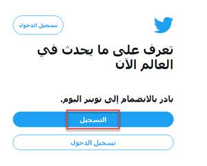 التسجيل على موقع تويتر twitter