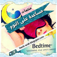 علاج الارق وقلة النوم طبيعيا