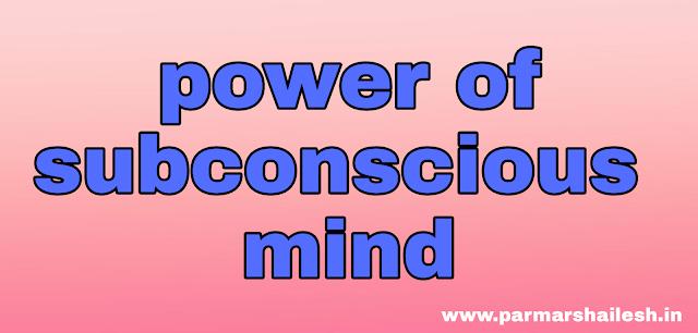 Mind Power हिंदी