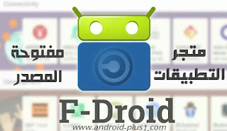 تحميل F-Droid متجر التطبيقات الحرة مفتوحة المصدر المجانية للاندرويد ، تحميل تطبيق ، F Droid ، اف درويد ، متجر التطبيقات ، مفتوحة المصدر ، open source ، المحظورة من google play ، غير متوفرة ، اخر اصدار  ،للاندرويد ، تحميل F-Droid.apk ، تنزيل F Droid ، متجر F-Droid ، سوق FDroid ، اف درويد ، رابط مباشر ، تحميل متجر F-Droid ، بديل جوجل بلاي ، بديل سوق بلاي ، متجر تطبيقات مدفوعة ، تحميل تطبيقات مجانا ، free ، مجاني ، متجر F-Droid ، مفتوح المصدر ، اف درويد ، شرح F-Droid ، droid store ، f-droid best apps ، download f droid ، F-Droid.apk ، apk