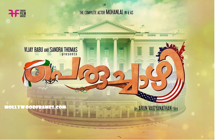 Peruchazhi Malayalam movie first look poster