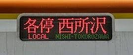 西武狭山線 各停 西所沢行き1 東京メトロ10000系