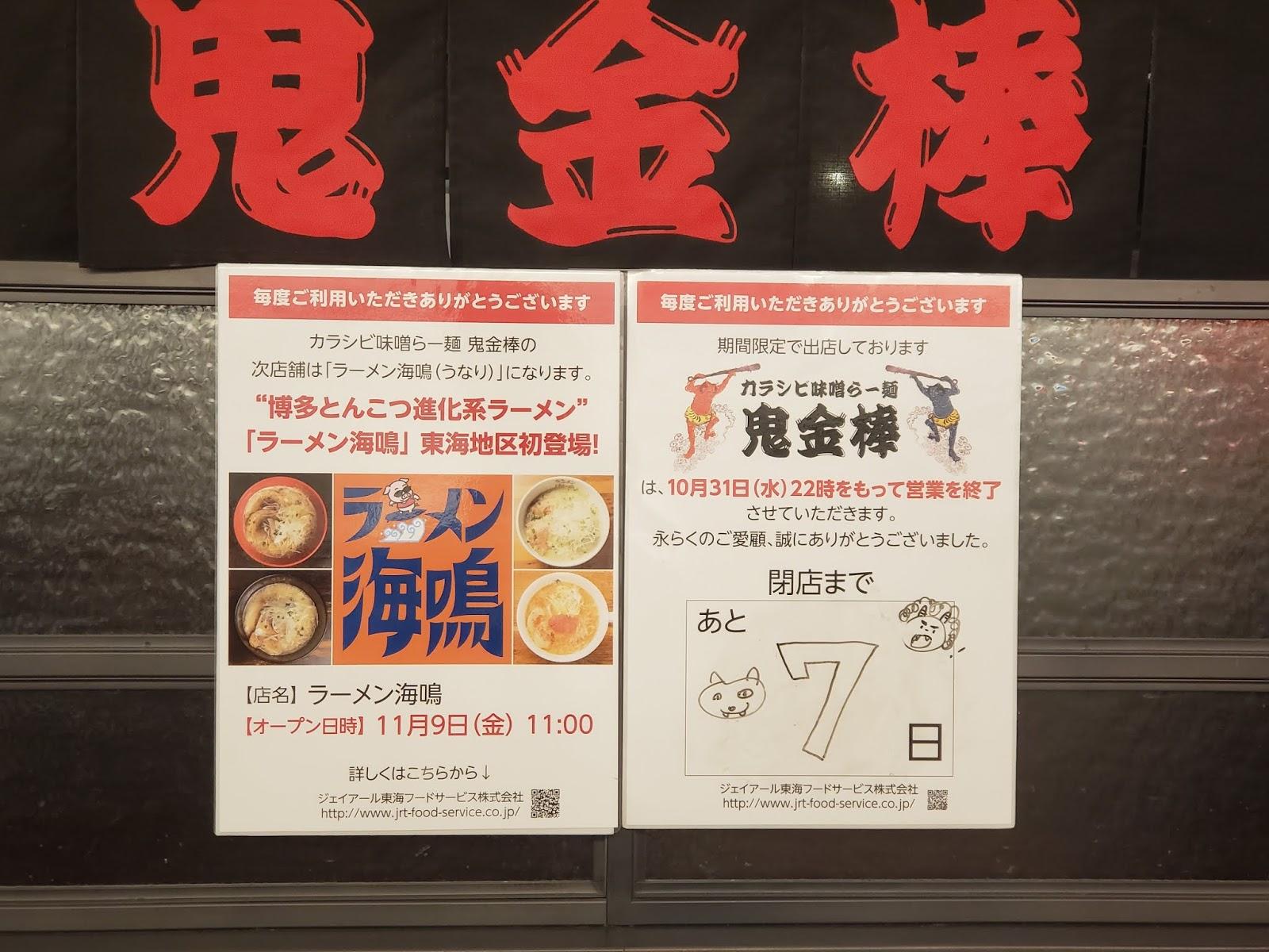 名古屋驛麺通り 海鳴