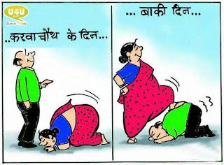 Image result for karwa chauth jokes