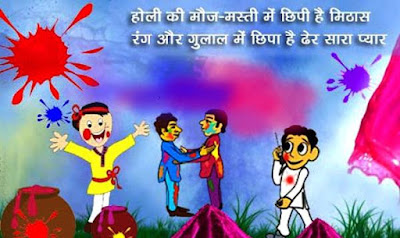 Happy Holi Wishes, Messages, Quotes, Pictures in Hindi