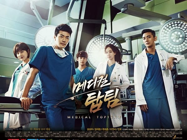 2013年韓劇 Medical Top Team(醫學團隊)線上看