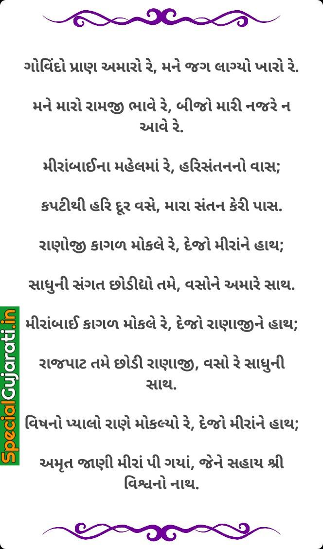 gujarati bhajan lyrics | View 1000+ All Dasi Gujarati Bhajan Songs lyrics