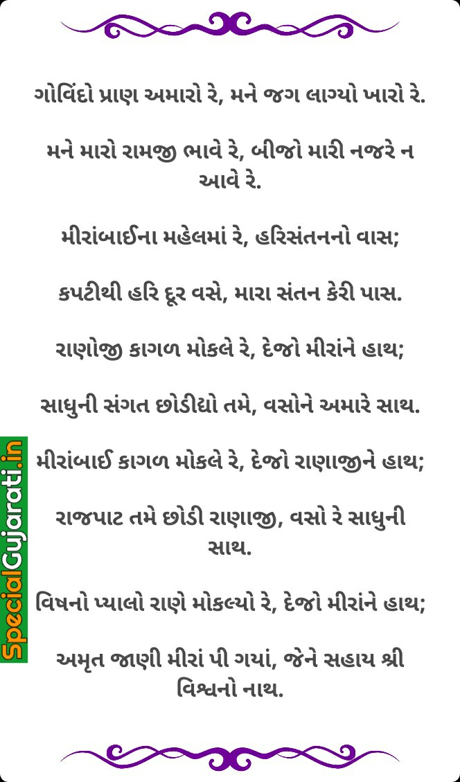 gujarati bhajan lyrics | View 1000+ All Dasi Gujarati Bhajan Songs lyrics