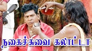 Tamil Comedy Scenes | Vadivelu Comedy Collections | Non Stop Comedy