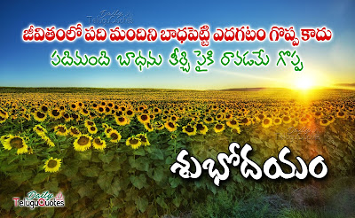good-morning-telugu-inspirational-quotes-with-images-for-friends