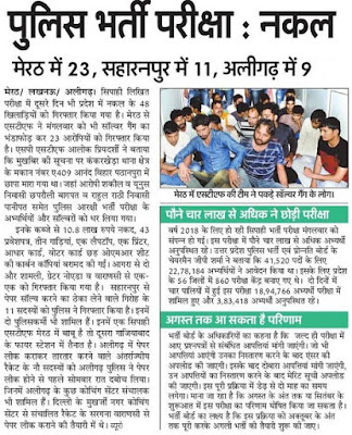 UP Police Constable Leak Paper News 2018