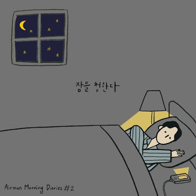 Airman (공기남) - Airman Morning Diaries #2.mp3