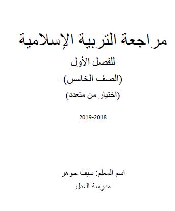 اوراق عمل اختبار من متعدد في التربية الاسلامية للصف الخامس