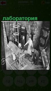 в помещении лаборатории несколько людей проводят эксперимент