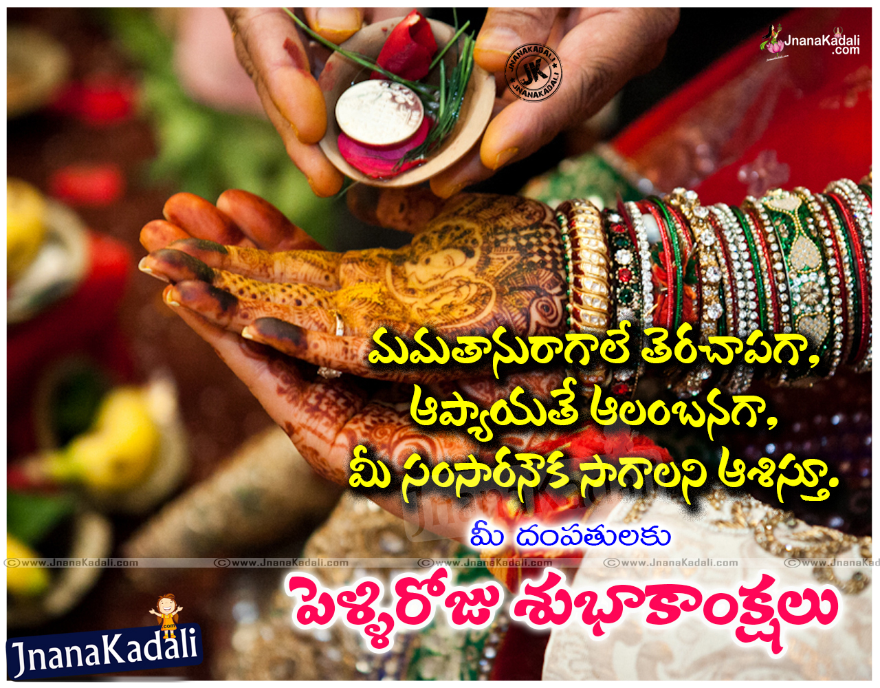 Marriageday greetings in telugu free subhakankshalu with images awesome telugu marriage quotations and greetings onlinenice telugu beautiful marriage images for friends kristyandbryce Gallery