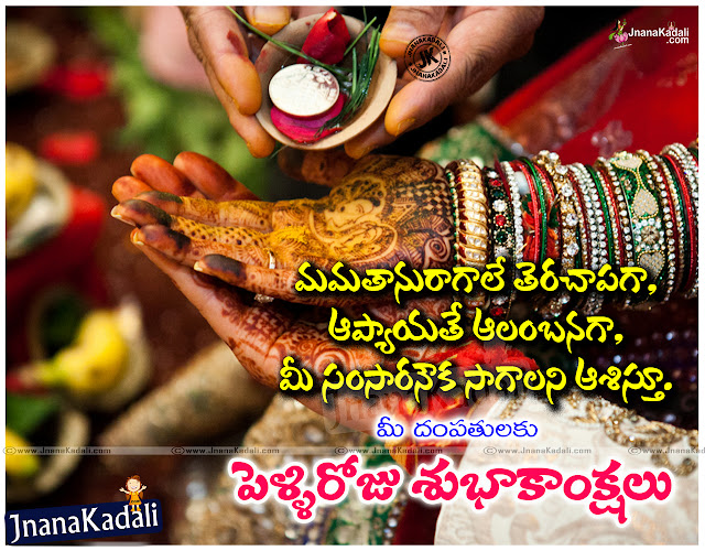 Awesome Telugu Marriage Quotations and Greetings Online,Nice Telugu Beautiful Marriage Images for Friends,Marriage Greetings in Telugu Language,Latest Telugu Marriage Wallpapers Images.