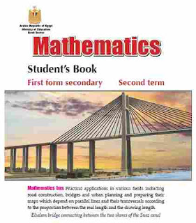 كتاب math للصف الاول الثانوى الترم الثانى 2017 لغات
