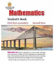تحميل كتاب الرياضيات باللغة الانجليزية math للصف الاول الثانوى الترم الثانى