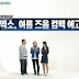 Suho (EXO) revela planos de comeback do EXO