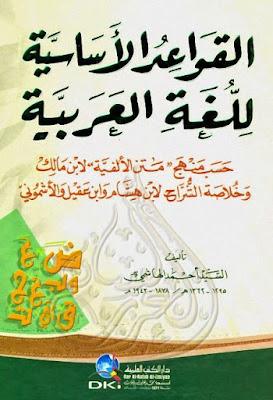 القواعد الأساسية للغة العربية - أحمد الهاشمى (دار الكتب العلمية) , pdf