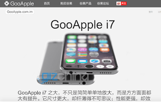 IPhone 7 clone GooApple i7