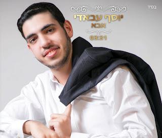 יוסף עבאדי  אבא חדש