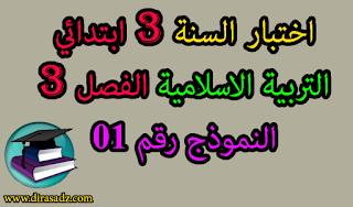 اختبار السنة الثالثة ابتدائي في مادة التربية الاسلامية الفصل الثالث الجيل الثاني مع التصحيح