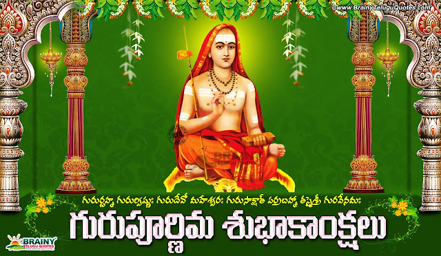 Guru Purnima 2017 Greetings, Guru Purnima wallpapers, Guru Purnima quotes