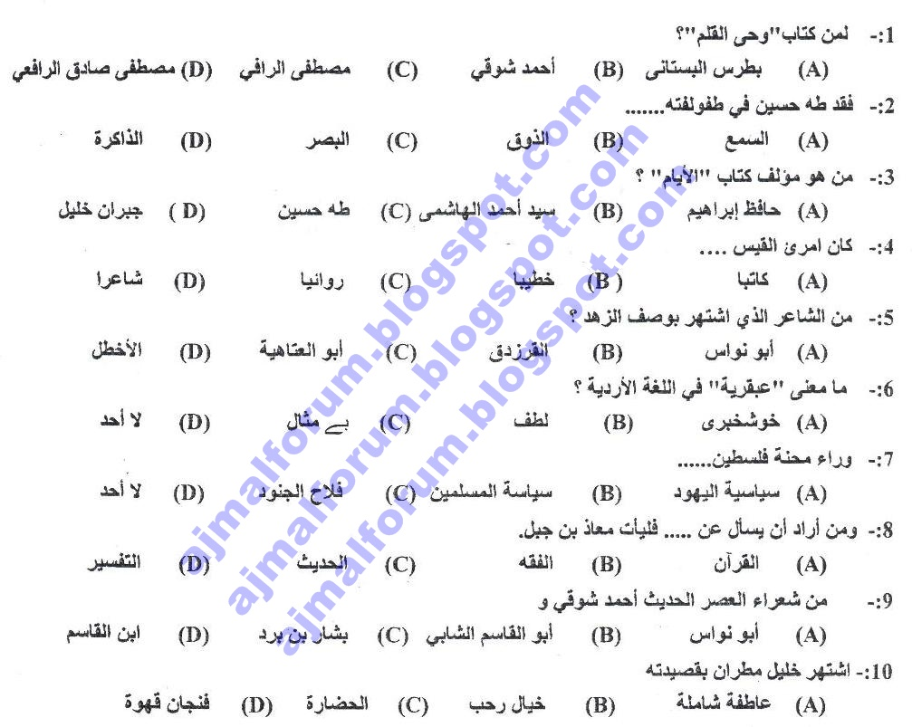 Lecturer Arabic MCQs Sample Past Papers   Download PPSC FPSC NTS PTS