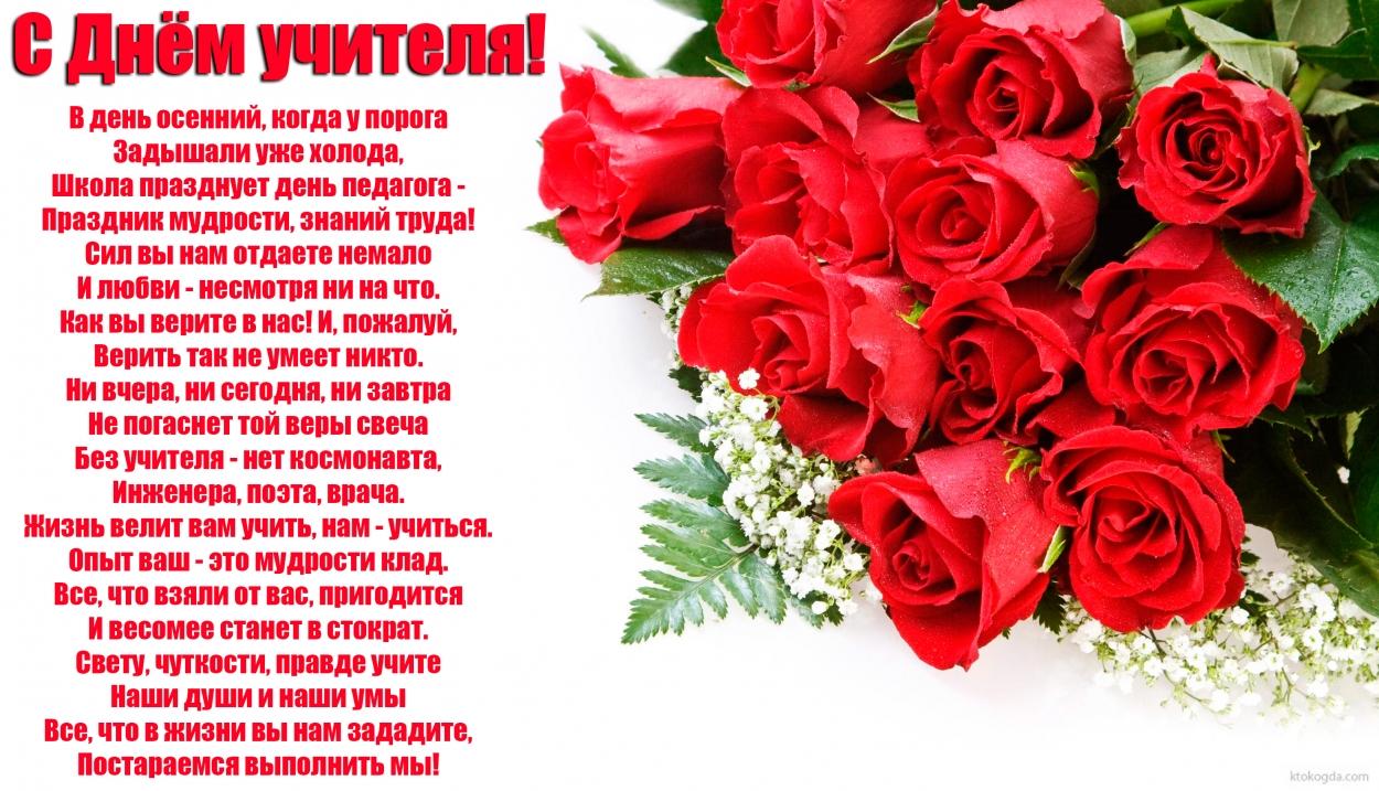 Самые красивые открытки с розами к дню учителя