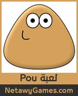 شعار لعبة بو Pou Game Logo
