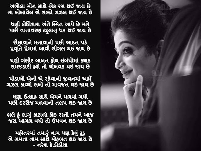 अबोला मौन साथे एक रस थई जाय छे Gujarati Gazal By Naresh K. Dodia
