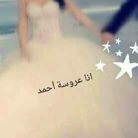 صور انا عروسة احمد 2021