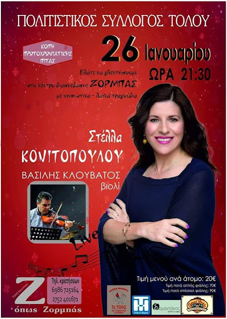 Με Στέλλα Κονιτοπούλου η κοπή της Πρωτοχρονιάτικης πίτας του Πολιτιστικού Συλλόγου Τολού