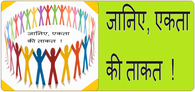 The power of unity, information in Hindi
