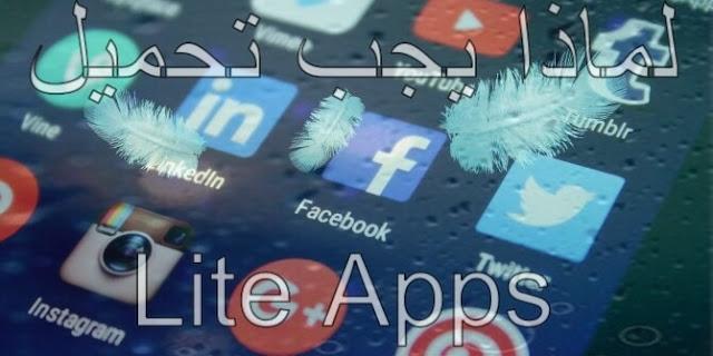 ماهي تطبيقات Lite لايت ولماذا يجب أن أحمل تطبيقات Lite
