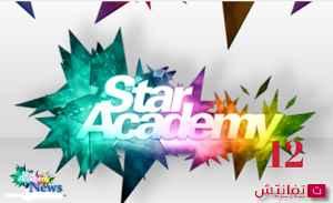 موعد بدء ستار اكاديمي Star Academy12