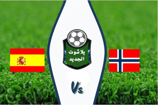 نتيجة مباراة اسبانيا والنرويج اليوم 12-10-2019 تصفيات اليورو