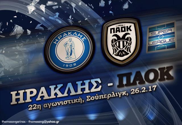 Ηρακλής-ΠΑΟΚ: 1-1