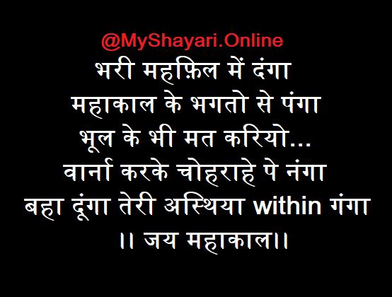 mahakal shivratri shayari