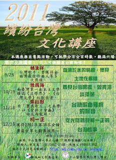 2011年繽紛台灣文化講座