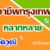 ฝึกอาชีพฟรี ศูนย์ฝึกอาชีพกรุงเทพมหานคร