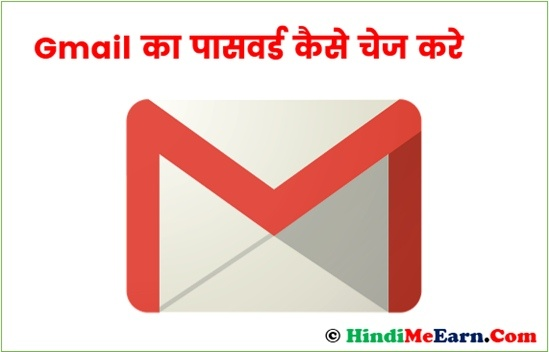 Gmail Password Change Reset Kaise Kare