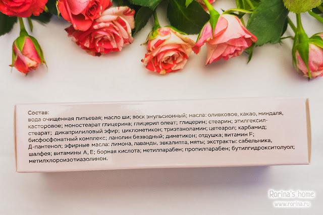 Состав крема на русском языке