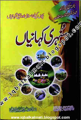 Sunehri Kahanian by Muhammad Ismail Badayuni,