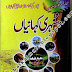 Stories For Kids in Urdu Sunehri Islamic Kahaniyan PDF