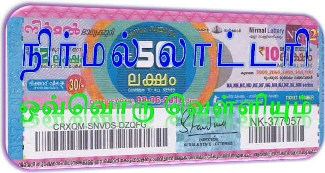 Nirmal lottery on all Fridays Kerala lottery result Nirmal கேரள லாட்டரி நிர்மல்  ஒவ்வொரு வெள்ளிக்கிழமைகளிலும்