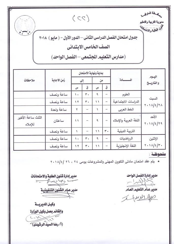 """جدول امتحانات الصف الخامس الأبتدائي 2018 محافظة المنوفية الترم الثاني """" آخر العام """""""