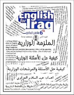 ملزمة الوزاري للصف السادس العلمي للأستاذ عبد السلام العزاوي 2016 - 2017