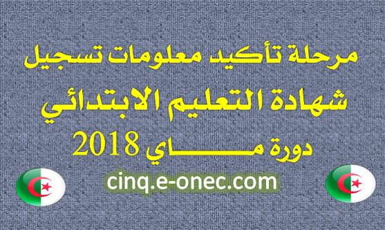 تأكيد تسجيلات شهادة التعليم الابتدائي cinq.onec.dz 2018